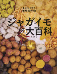 ジャガイモの大百科 まるごと探究!世界の作物