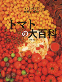 トマトの大百科 まるごと探究!世界の作物