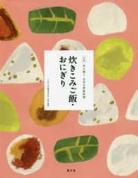 炊きこみご飯・おにぎり 全集伝え継ぐ日本の家庭料理