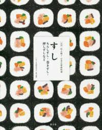 すし ちらしずし・巻きずし・押しずしなど 全集伝え継ぐ日本の家庭料理