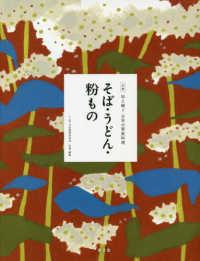 そば・うどん・粉もの 全集伝え継ぐ日本の家庭料理 / 日本調理科学会企画・編集 ; [4]