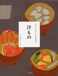 汁もの 全集伝え継ぐ日本の家庭料理 / 日本調理科学会企画・編集 ; [5]