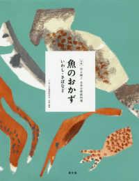 魚のおかず いわし・さばなど 全集伝え継ぐ日本の家庭料理