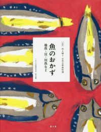 魚のおかず 地魚・貝・川魚など 全集伝え継ぐ日本の家庭料理 / 日本調理科学会企画・編集 ; [7]