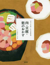 肉・豆腐・麩のおかず 全集伝え継ぐ日本の家庭料理