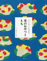 米のおやつともち 全集伝え継ぐ日本の家庭料理 / 日本調理科学会企画・編集 ; [12]