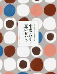 小麦・いも・豆のおやつ 全集伝え継ぐ日本の家庭料理