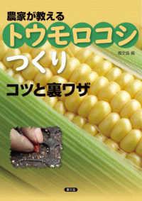 農家が教えるトウモロコシつくりコツと裏ワザ