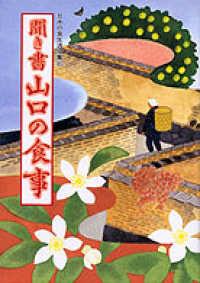 聞き書山口の食事 日本の食生活全集