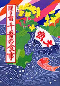 日本の食生活全集 12 聞き書千葉の食事