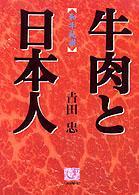 牛肉と日本人 和牛礼讃 人間選書