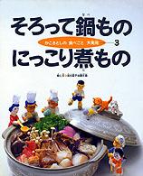 かこさとしの食べごと大発見 第3巻 そろって鍋ものにっこり煮もの