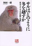 サルはどのように冬を越すか 野生ニホンザルの生態と保護 人間選書