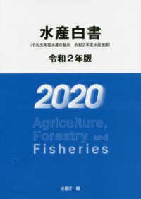 水産白書 令和2年版[2020]