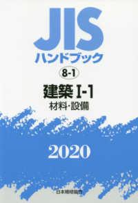 JISハンドブック 2020 建築Ⅰ-1 材料・設備