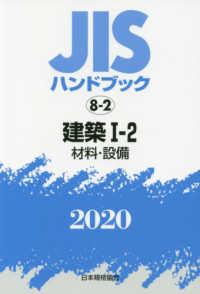 JISハンドブック 2020 建築Ⅰ-2 材料・設備