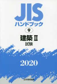 JISハンドブック 2020 建築Ⅱ 試験