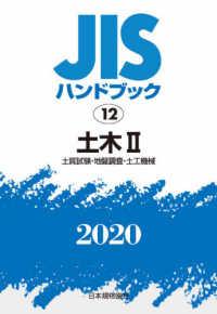 JISハンドブック 2020 土木Ⅱ 土質試験・地盤調査・土工機械