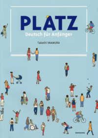 プラッツ 初級ドイツ語講座
