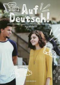 ドイツ語で発信!