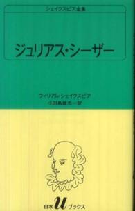 シェイクスピア全集 [20] ジュリアス・シーザー 白水Uブックス