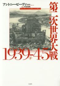 第二次世界大戦1939-45