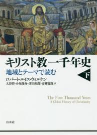 キリスト教一千年史 下 地域とテーマで読む