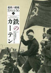 鉄のカーテン 下 東欧の壊滅1944-56