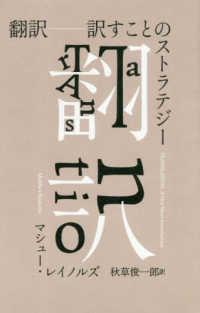 翻訳 訳すことのストラテジー