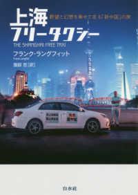 上海フリータクシー 野望と幻想を乗せて走る「新中国」の旅