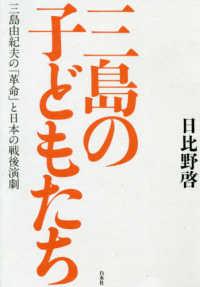 三島の子どもたち 三島由紀夫の「革命」と日本の戦後演劇