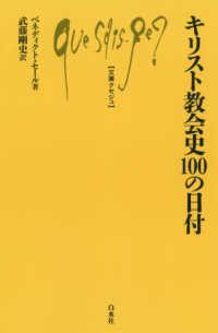 キリスト教会史100の日付 文庫クセジュ 1038