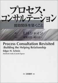 プロセス・コンサルテーション 援助関係を築くこと