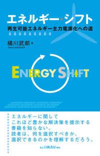 エネルギー・シフト 再生可能エネルギー主力電源化への道