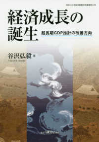 経済成長の誕生 超長期GDP推計の改善方向 神奈川大学経済貿易研究叢書