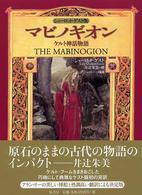 マビノギオン ケルト神話物語