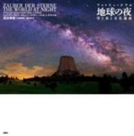 地球の夜 フォトミュージアム  空と星と文化遺産