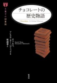 チョコレートの歴史物語 お菓子の図書館