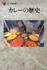 カレーの歴史 「食」の図書館