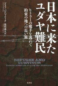 日本に来たユダヤ難民 ヒトラーの魔手を逃れて/約束の地への長い旅