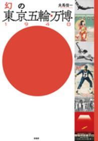 幻の東京五輪・万博  1940