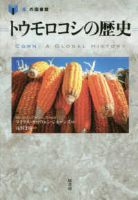 トウモロコシの歴史 「食」の図書館