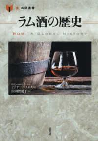 ラム酒の歴史 「食」の図書館