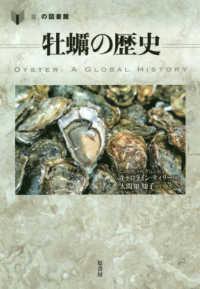 牡蠣の歴史 「食」の図書館