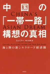 中国の「一帯一路」構想の真相 海と陸の新シルクロード経済圏