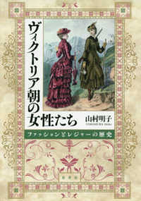 ヴィクトリア朝の女性たち ファッションとレジャーの歴史