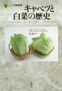 キャベツと白菜の歴史 「食」の図書館