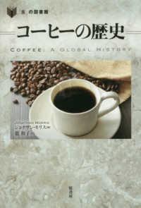 コーヒーの歴史 「食」の図書館