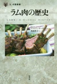 ラム肉の歴史 「食」の図書館