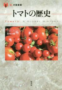 トマトの歴史 「食」の図書館